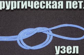 Как завязать хирургический узел
